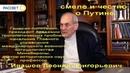 Леонид Ивашов смело и честно о Путине см до конца