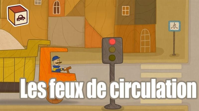 Dessin animé en français de voitures par Prabou: les feux de circulation