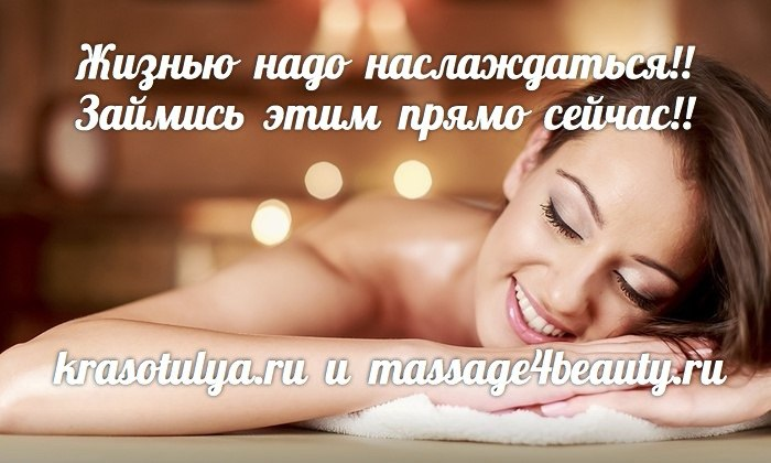 Массаж женщине мужчиной, массаж тела, массаж для красоты,