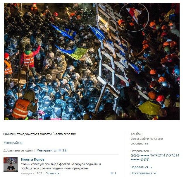 """Фотофакт: #євромайдан і """"прекрасные белорусы"""""""