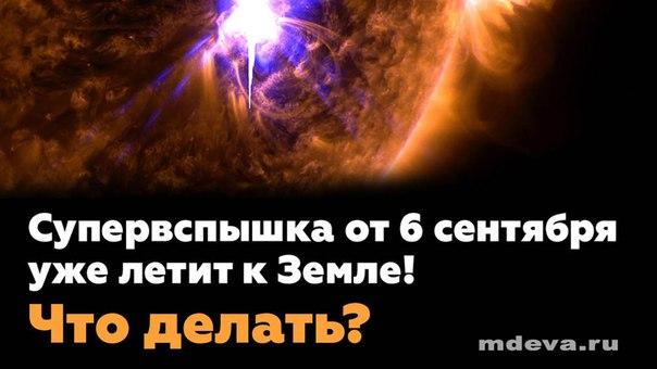 Супервспышка на Солнце от 6 сентября 2017. Что делать?
