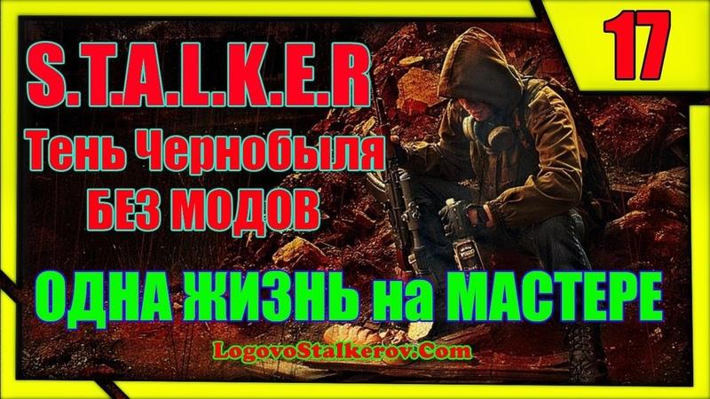 Прохождение Сталкер Тень Чернобыля 17 СПАСТИ КВАД ДОЛГА