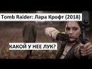 Лук как у Лары Крофт Tomb Raider Лара Крофт 2018 Junxing F177