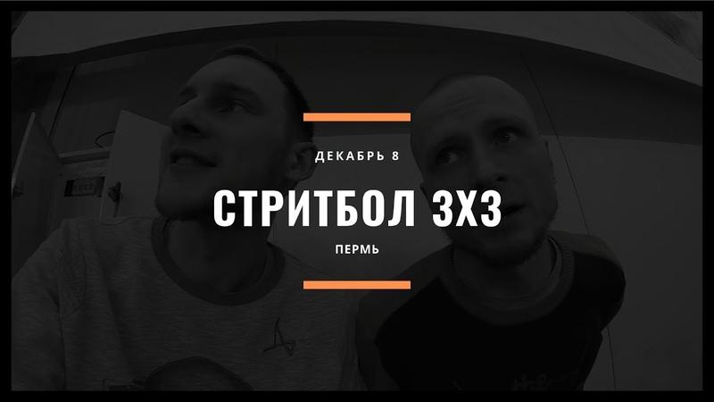 СТРИТБОЛ 3Х3   Кубок Пермского края