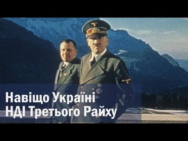 Мартін Борман – надсекретний шпигун Сталіна, головний організатор знищення слов'ян і євреїв