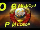СРОЧНО! ПРИГОВОР Об антиконституционном упразднении и незаконной ликвидации Госбанка СССР