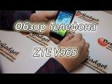 Обзор телефона ZTE V965 / ZTE V880H