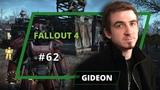 Fallout 4 - Gideon - 62 выпуск
