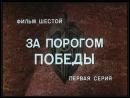 ★Государственная Граница. Фильм 6-й, серия 1-я ★ 1987.