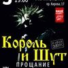 3.11 КОРОЛЬ И ШУТ|ПРОЩАЛЬНЫЙ КОНЦЕРТ|Симферополь