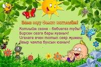 Поздравления с рождения ребенка на татарском языке