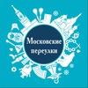 """Компания """"Московские переулки"""""""