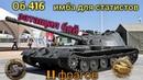 Объект 416 на карте Энск / monkey_killer_ip