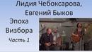 Лидия Чебоксарова, Евгений Быков - Эпоха Визбора. Часть 1