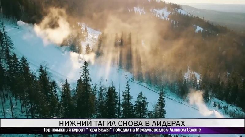 Горнолыжный курорт Гора Белая победил на Международном лыжном салоне