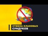 AuRuM TV ОТМЕНА КЛАНОВОГО СУНДУКА В БУДУЩЕМ ОБНОВЛЕНИИ   CLASH ROYALE