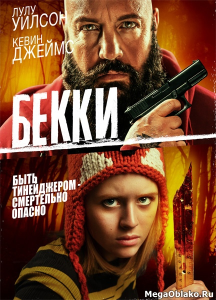 Бекки / Becky (2020/WEB-DL/WEB-DLRip)