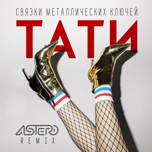 Тати альбом Связки металлических ключей (Astero Remix)