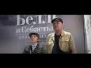 Пионерское видео_ премьера фильма «Белль и Себастьян_ друзья навек»
