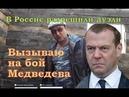 Вызываю на дуэль Д.А. Медведева. В Россие разрешена сатисфакция