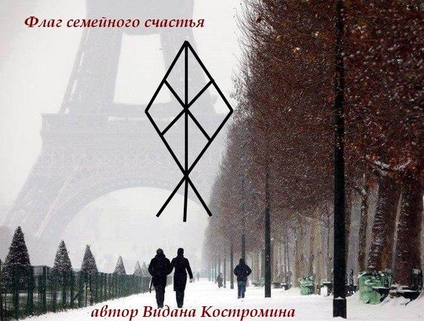 Став «Флаг семейного счастья» - автор Видана Костромина. 6K8_YcJI3so
