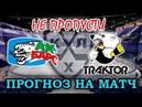 АК БАРС - ТРАКТОР ПРОГНОЗ НА МАТЧ КХЛ 21.12.2018