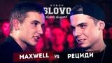 SLOVO MAXWELL vs РЕЦИДИ (ОТБОР) НИЖНИЙ НОВГОРОД