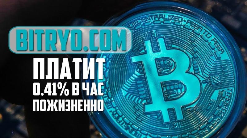 ОБЗОР BITRYO.COM — ПЛАТИТ КАЖДЫЙ ЧАС ПО 0.41% ПОЖИЗНЕННО