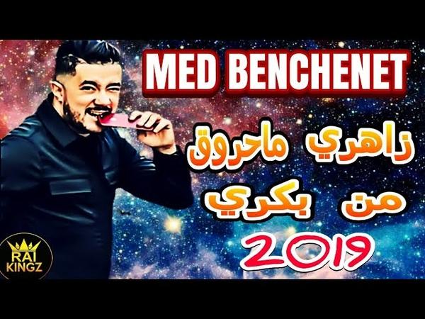 Mohamed Benchenet 2019 - Zahri Mahrog Men Bekri | Rai Jdid 2019 | Rai Kingz