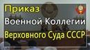 Приказ Военной Коллегии Верховного Суда СССР - 16.06.2018
