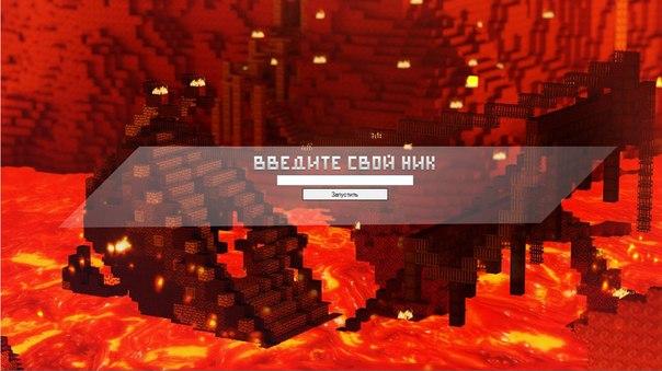 [Files] Minecraft Launcher - красивый лаунчер