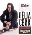 Леша Свик vs. Enormous Cats - Дым (DJ ALEX KLAAYS &amp DJ DMITRY KOZLOV MASHUP)