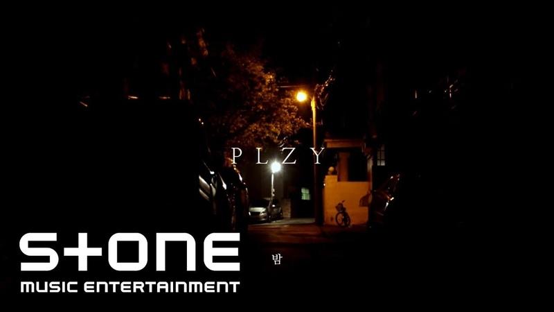 플리지 (PLZY) - 밤 (Night) MV