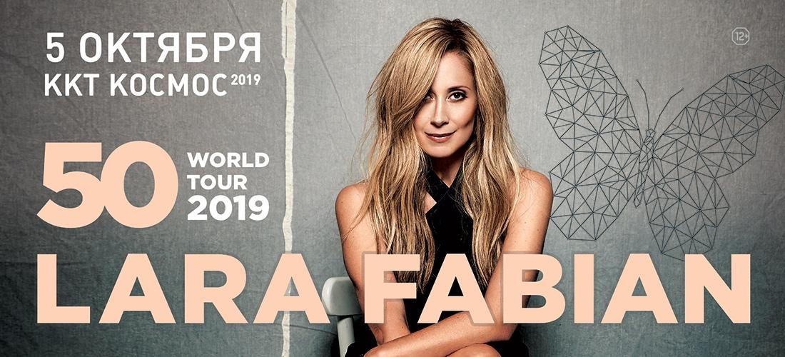 Афиша Екатеринбург Lara Fabian / Екатеринбург / 5 октября 2019 г.