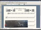 Finale 2012. Урок 0. Набор нот. Клавиатура и мышь