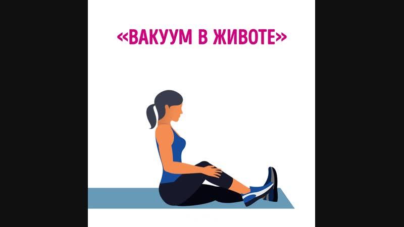 Лучшее упражнение для тонкой талии вакуум
