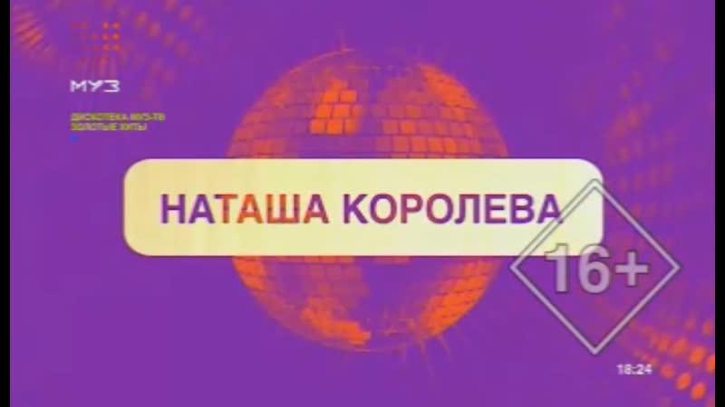 Наташа Королёва - Синие лебеди, Жёлтые тюльпаны (Дискотека МУЗ ТВ. Золотые хиты) (МУЗ ТВ) (27.04.2019)