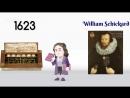 видео 1 Blaise Pascal