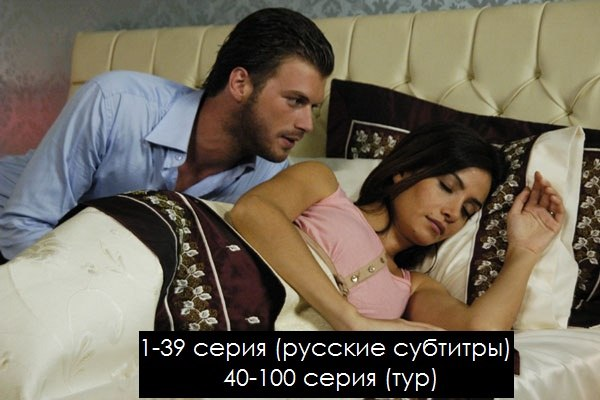 турецкий сериал муж по принуждению на русском онлайн