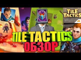 Tile Tactics - ЧТО-ТО КРУТОЕ?