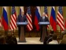 Пресс конференция Владимира Путина и Дональда Трампа по итогам переговоров в Хельсинки