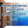Установка дверей в Подольске  Москве Чехове и МО