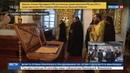 Новости на Россия 24 • В Санкт-Петербург привезут мощи Федора Ушакова
