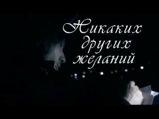 Никаких других желаний (2006)