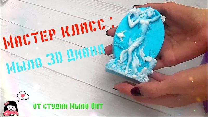Мастер класс от студии Мыло Опт Мыло 3D Диана Мыло на подарок DIY