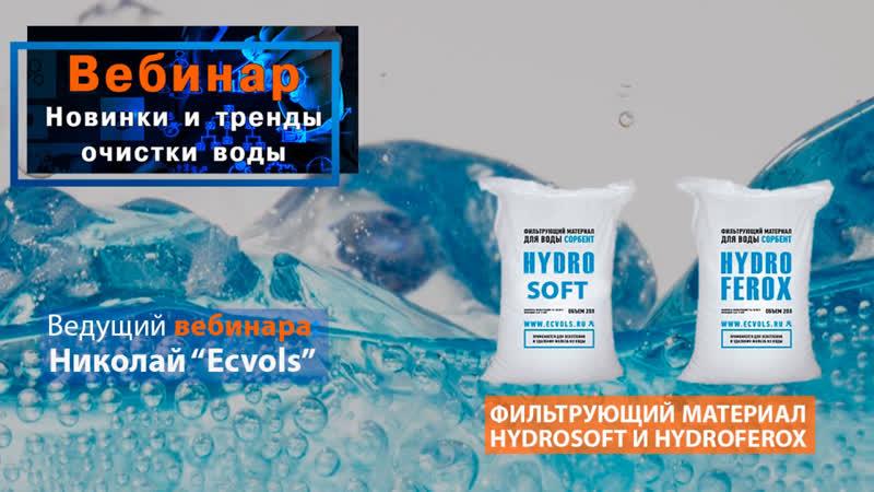 Вебинар: Новинки и тренды очистки воды. ФИЛЬТРУЮЩИЙ МАТЕРИАЛ HYDROSOFT И HYDROFEROX.