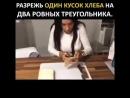 Разрежь один кусок хлеба на два ровных треугольника )