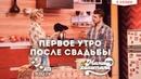 Первое Утро после Свадьбы Шоу Мамахохотала на НЛО-TV