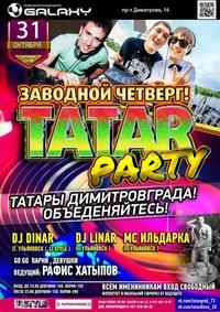 Tatar party в Димитровграде