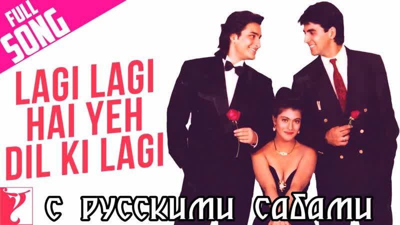 Lagi Lagi Hai Yeh Dil Ki Lagi - Full Song HD ¦ Yeh Dillagi ¦ Akshay Kumar ¦ Saif Ali Khan ¦ Kajol (рус.суб.)
